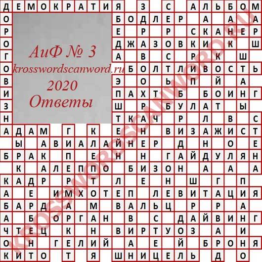 Ответы на кроссворд АиФ 3 2020