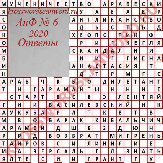 Ответы на кроссворд АиФ 6 2020