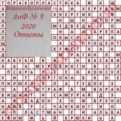 Ответы на кроссворд АиФ 8 2020