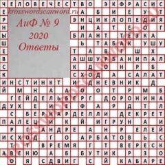 Ответы на кроссворд АиФ 9 2020