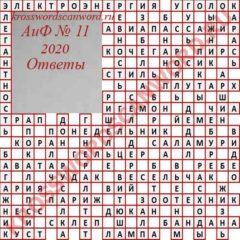 Ответы на кроссворд АиФ 11 2020