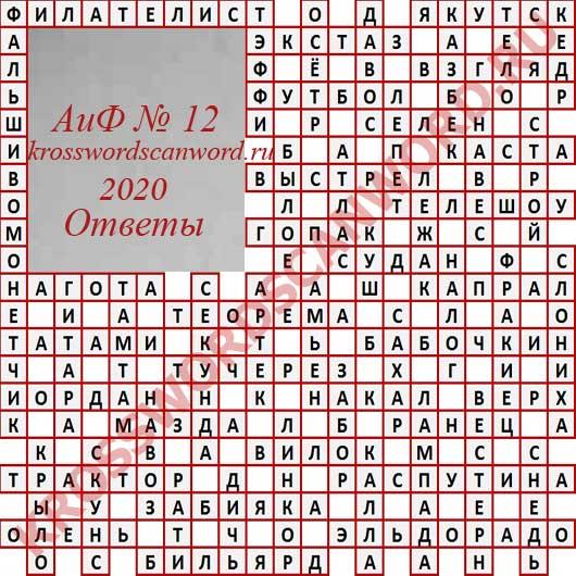 Ответы на кроссворд АиФ 12 2020