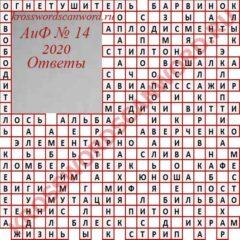 Ответы на кроссворд АиФ 14 2020