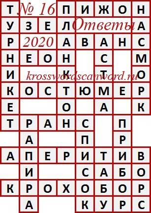 Ответы на сканворд из АиФ 16 2020