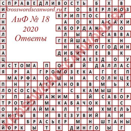 Ответы на кроссворд АиФ 18 2020