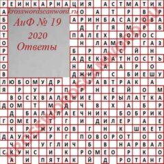 Ответы на кроссворд АиФ 19 2020