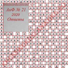 Ответы на кроссворд АиФ 21 2020