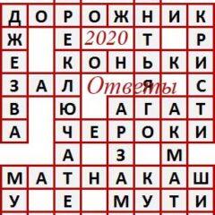 Ответы на сканворд из АиФ 23 2020