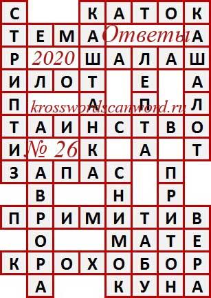 Ответы на сканворд из АиФ 26 2020