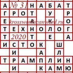 Ответы на сканворд из АиФ 31 2020