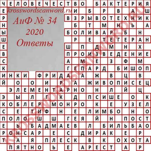 Ответы на кроссворд АиФ 34 2020