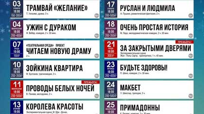 Список спектаклей одного театра (9 букв)