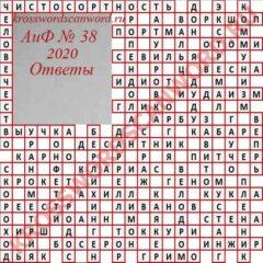 Ответы на кроссворд АиФ 38 2020