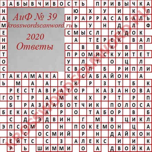 Ответы на кроссворд АиФ 39 2020