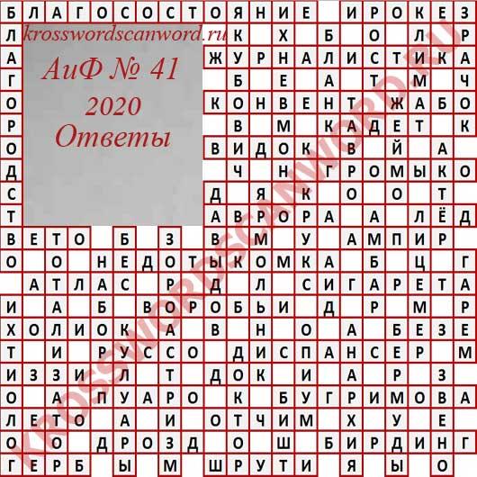 Ответы на кроссворд АиФ 41 2020