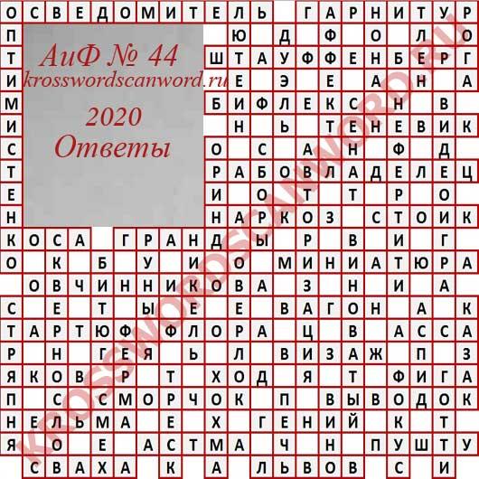 Ответы на кроссворд из Аргументы и Факты 44 2020 (28 10 2020)