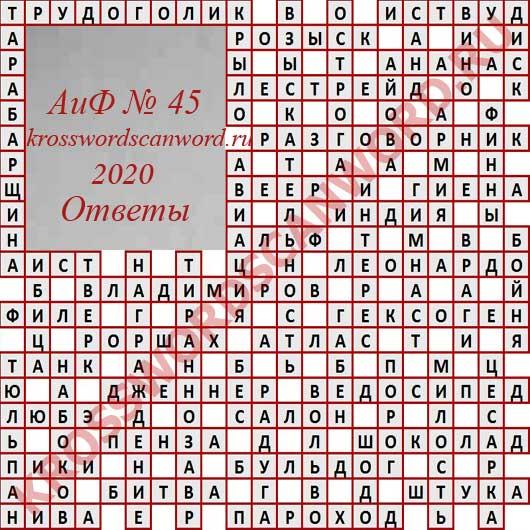Ответы на кроссворд АиФ 45 2020