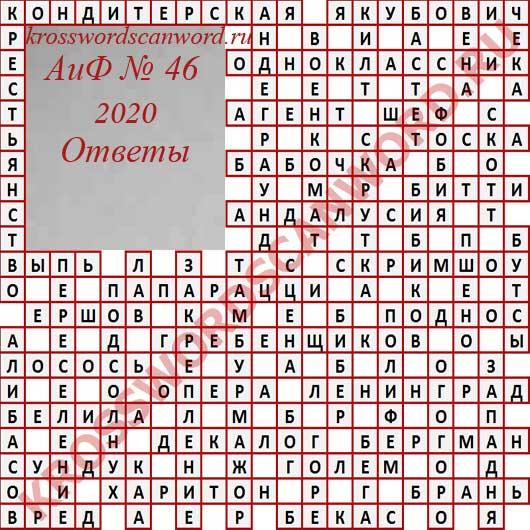 Ответы на кроссворд АиФ 46 2020