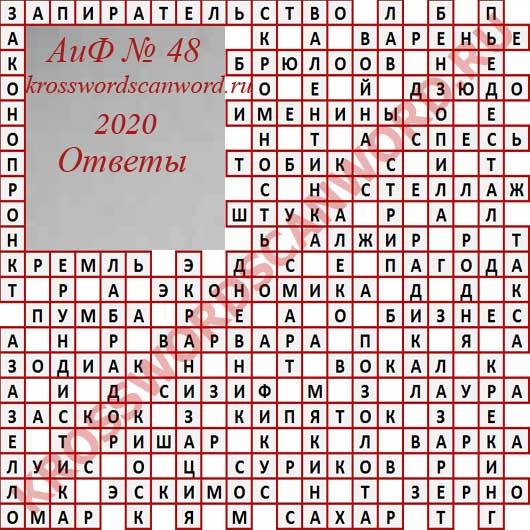 Ответы на кроссворд АиФ 48 2020