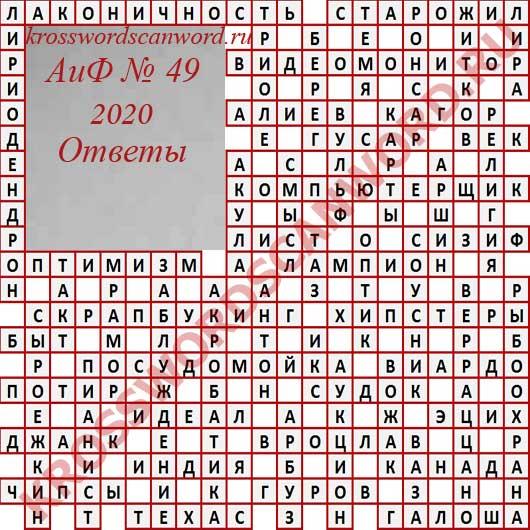 Ответы на кроссворд АиФ 49 2020