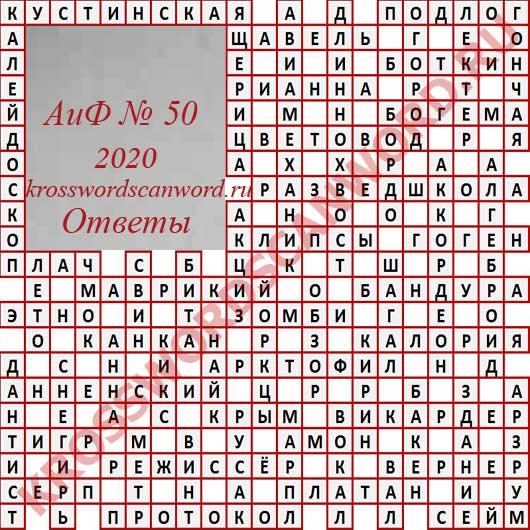 Ответы на кроссворд АиФ 50 2020