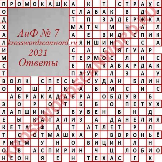Ответы на кроссворд АиФ 7 2021