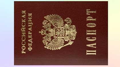 Паспорт на арго (5 букв)
