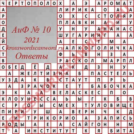 Ответы на кроссворд АиФ 10 2021