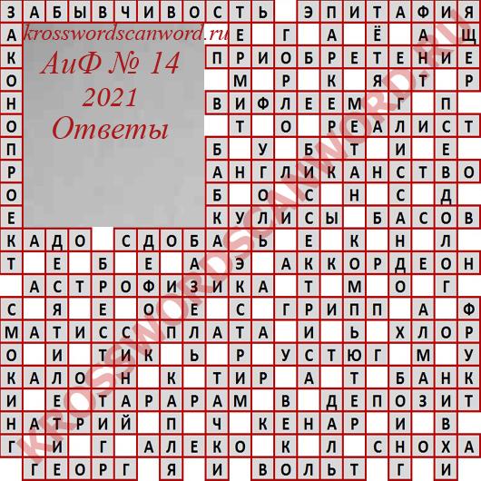 Ответы на кроссворд АиФ 14 2021