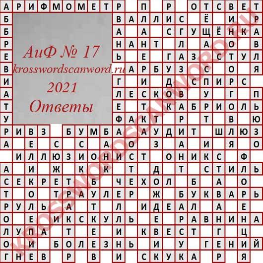 Ответы на кроссворд АиФ 17 2021