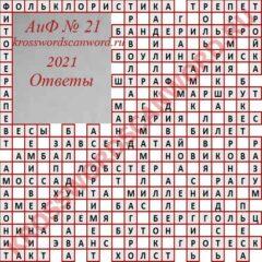 Ответы на кроссворд АиФ 21 2021