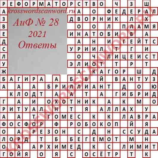 Ответы на кроссворд АиФ 28 2021