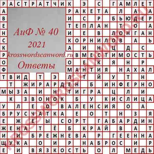 Ответы на кроссворд АиФ 40 2021