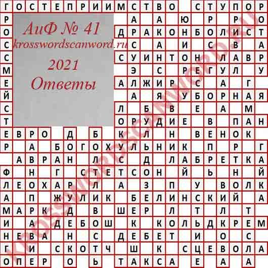 Ответы на кроссворд АиФ 41 2021